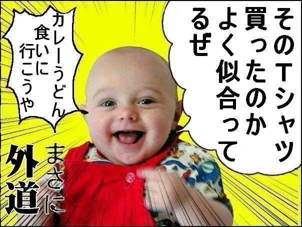 爆笑必至!伝説的おもしろさ「まさに外道」赤ちゃん画像まとめ20